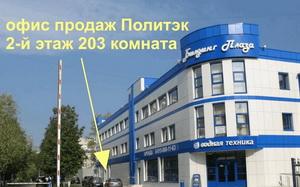 Офис продаж Политэк